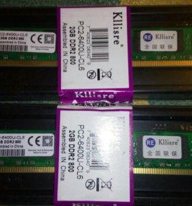 Оперативная память DDR2 2x2(4g)