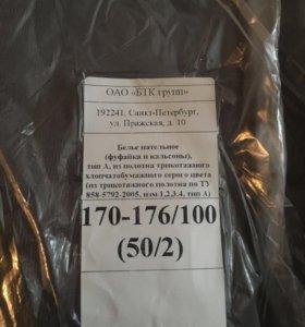 нательное белье 50/2(тёплое 500,холодное 300)