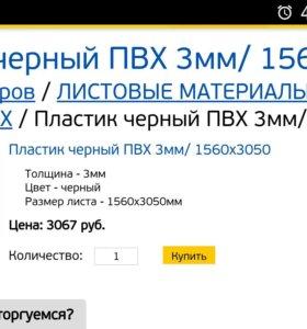 Пластик черный ПВХ 3мм/ 1560х3050