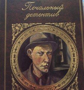 Книга:Печальный детектив.
