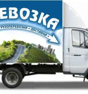 Грузоперевозки и переезды по Пензе и области