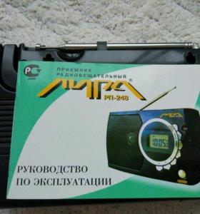 Радиоприемник Лира РП 248