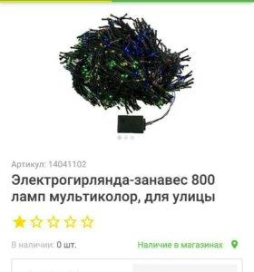 Электрогирлянда