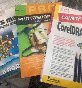 обучающие книги по 3 D max, coreldraw, photoshop