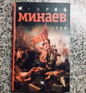 Книга Сергей Минаев Время Героев