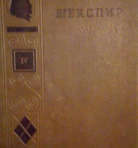 Книги: Шекспира