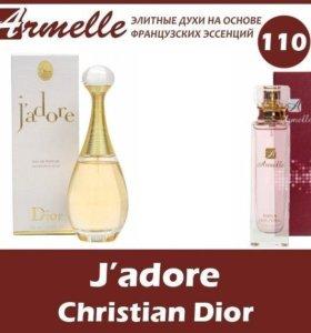 Духи Армель эквивалент Christian Dior J'adore