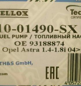 Топливный насос Opel Astra 1.4-1.8i
