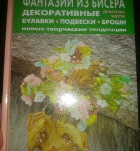 Книга. Рукоделие