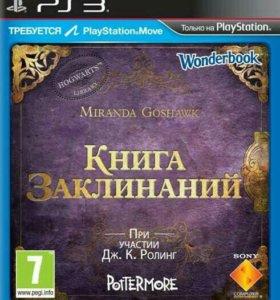 Комплект для PS3 Wonderbook:Книга заклинаний + Won