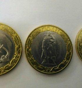 10 рублей 70 лет ВОВ, 3 монеты