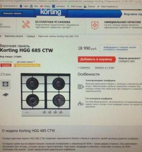 Варка газ korting HGG685 CTW