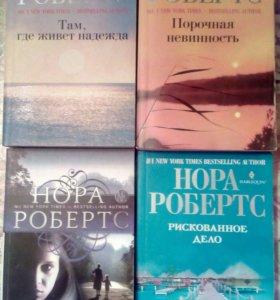 Книги Норы Робертс