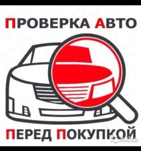 Проверка авто, помощь в покупке авто в Тюмени
