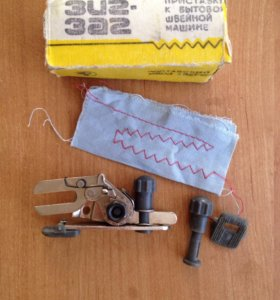 Зиг-заг оверлок приставка к швейной машинке