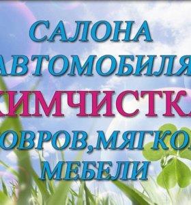 Химчистка дивана, ковров, салона авто в Тольятти
