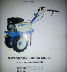 """мотоблок """"Нива МБ - 2"""""""