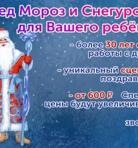 Улётные Дед Мороз и Снегурочка