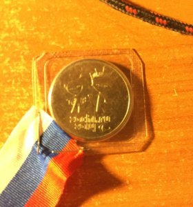 25 рублей 2013 года (олимпийские)