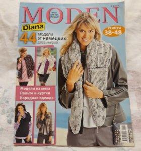 Журналы мод с выкройками