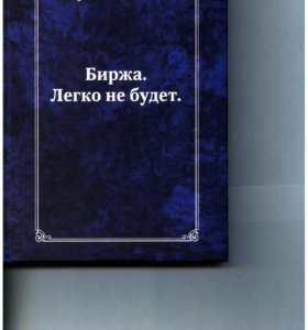 "Артем Звездин ""Биржа. Легко не будет"""