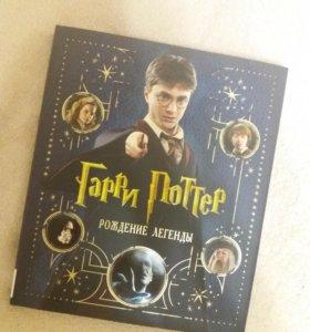 """Книга """"Гарри Поттер: рождение легенды"""""""