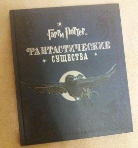 """Гарри Поттер """"Фантастические существа"""""""