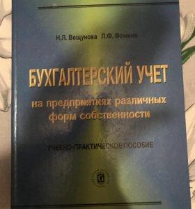 Учебное пособие бух.учет