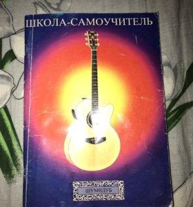 Учебное пособие по гитаре