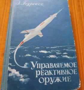 Бургесс Э. Управляемое реактивное оружие. 1958