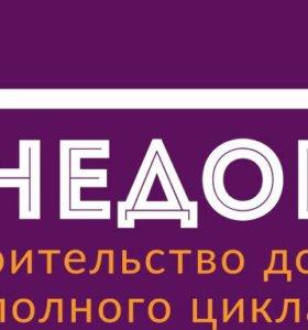 """Франшиза строительной компании """"Дом Недорого"""""""