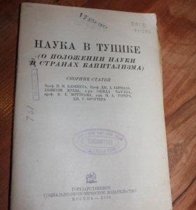 Наука в тупике. Сборник статей. 1938 год