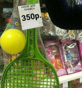 Набор для тенниса.