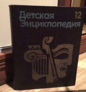 Детская Советская энциклопедия 12 томов