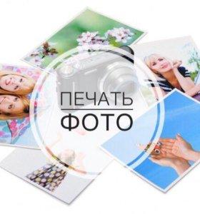 Печать фото с доставкой на дом