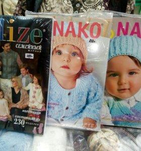 Журналы для рукоделия вязания. Alize. Nako.