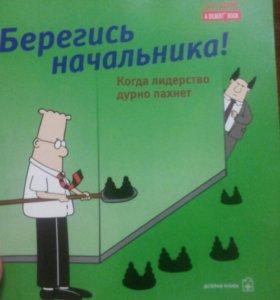 Книга-комикс