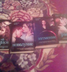 Книги Сумерки