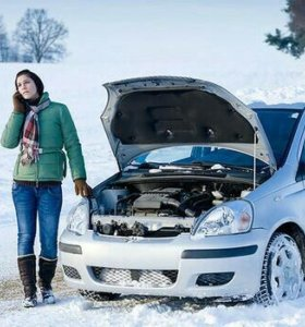 Помогу завести замерзший легковой автотранспорт