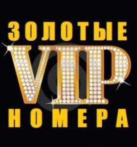 VIP номера Билайн
