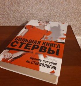 Книга для девушек