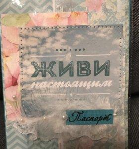 Обложка для паспорта «Живи настоящим»
