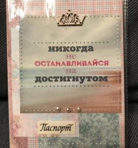 Обложка для паспорта «Никогда не останавливай»