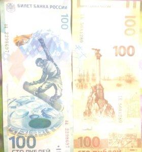 Сто рублей