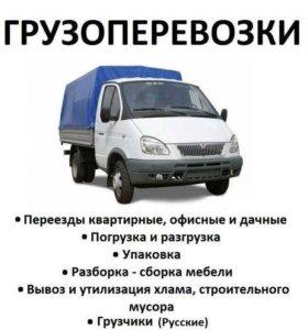 Грузоперевозки Большое Буньково,частник