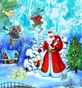 Баба Яга и Дед Мороз