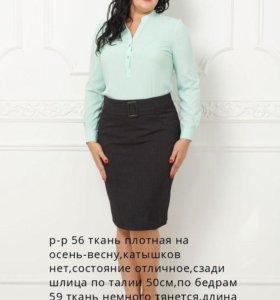 юбка р-р 56