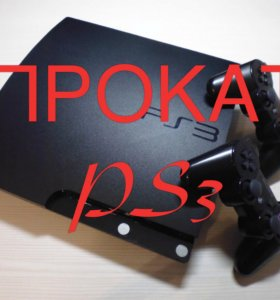 Прокат (аренда) PS3, Sony PlayStation 3, ПС3
