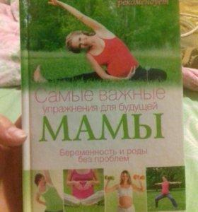 Книга упражнения для беременных
