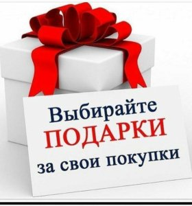 Получай подарки за свои покупки от